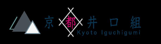 株式会社京都井口組